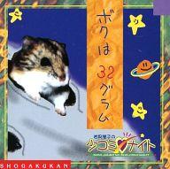 岩男潤子の少コミ・ナイトすぺしゃる ボクは32グラム