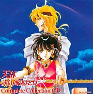 天は赤い河のほとり Complete Collection CD