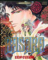 別冊少女コミックCDブック BASARA -バサラ-/田村由美