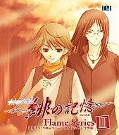 水の旋律2~緋の記憶~ キャラクターソング Flame series 3