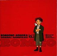 世界名作劇場 ロミオの青い空 オリジナル・サウンドトラックVOL.3