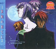 Weiβ kreuz Dramatic Preciousシリーズ 全4巻セット BOX付