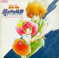 魔法のプリンセス ミンキーモモ 夢の中の輪舞 オリジナルサウンドトラック
