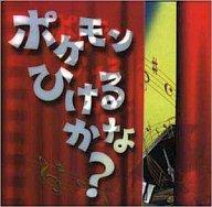 ポケモンひけるかな?(CD+楽譜)
