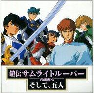 鎧伝 サムライトルーパー VOLUME.3 そして、五人
