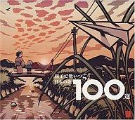 オムニバス / 親子で歌いつごう 日本の歌100選