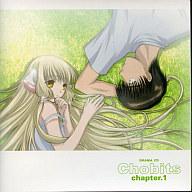 ドラマCD Chobits chapter.1 ちぃ犬を拾う