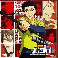 ナデプロ Vol.3