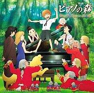 サントラ / ピアノの森 オリジナル・サウンドトラック