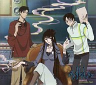 S.E.N.S. Project / TVアニメーション『xxxHOLIC』サウンドファイル