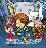 TVサントラ / ゲゲゲの鬼太郎 オリジナル・サウンドトラック