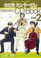 のだめ カンタービレ Selection CD BOOK Vol2