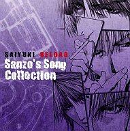 「最遊記RELOAD」 SANZO'S SONG COLLECTION