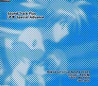 魔法少女リリカルなのはStrikerS「Sound Track Plus LP III Special Advance」