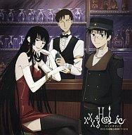 XXX HoLic DVD全巻購入特典ドラマCD