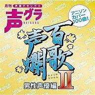 オムニバス/百歌声爛~男性声優編2