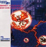 スーパーファミコンマガジン1994年3月情報号特別付録