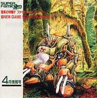 スーパーファミコンマガジン1994年4月情報号特別付録
