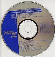 スーパーファミコンマガジン1993年8月情報号特別付録