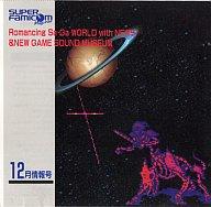 スーパーファミコンマガジン1993年12月情報号特別付録