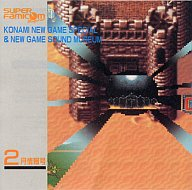 スーパーファミコンマガジン1994年2月情報号特別付録