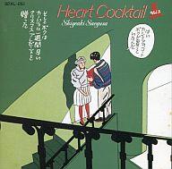 三枝成章 / ハ-トカクテル Vol.5