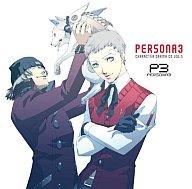 キャラクタードラマCD「ペルソナ3」 Vol.5