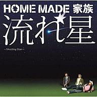 HOME MADE 家族 / 流れ星 ~Shooting Star~ アニメ「NARUTO-ナルト-疾風伝」エンディング・テーマ