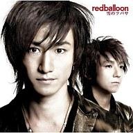 redballoon/雪のツバサ アニメ「銀魂」エンディングテーマ