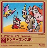 ゲームサウンドミュージアム-ファミコン編- 03 ドンキーコングJR.