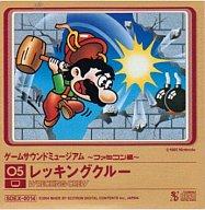 ゲームサウンドミュージアム-ファミコン編- 05 レッキングクルー