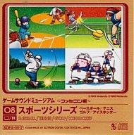 ゲームサウンドミュージアム-ファミコン編- 08 スポーツシリーズ