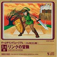 ゲームサウンドミュージアム-ファミコン編- S-4 リンクの冒険
