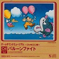 ゲームサウンドミュージアム-ファミコン編- 04 バルーンファイト