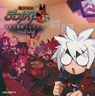 魔界戦記ディスガイア3 魔界主題歌コレクション Devil label