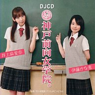 DJCD 神戸前向女学院
