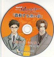 水の旋律2 緋の記憶 オリジナルドラマCD 「蠢動する黒い影」