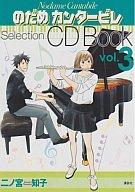 のだめ カンタービレ Selection CD BOOK Vol3