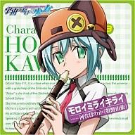 河合ほのか(CV:牧野由依)/TVアニメ 宇宙をかける少女 キャラクターソング 3 モロイミライキライ