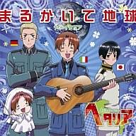 イタリア(浪川大輔)/まるかいて地球 「ヘタリア Axis Powers」 主題歌