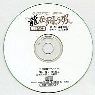 座談会CD 龍を飼う男 フィフスアベニュー通販特典/ふゆの仁子
