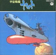 宇宙戦艦ヤマト ドラマ編