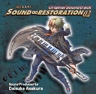 鋼殻のレギオス SOUND∞RESTORATION 2