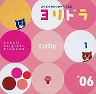 ドラマCD ヨリドラ'06 よりどりみどりのドラマCD1