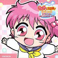 きんぎょ注意報! DVD-BOX SPECIAL MESSAGE CD