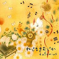eufonius / ねじまきむじか