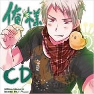 ヘタリア ドラマCD インターバルvol.1「俺様CD」