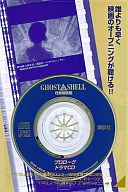 GHOST IN THE SHELL 攻殻機動隊 プロローグ・ドラマCD