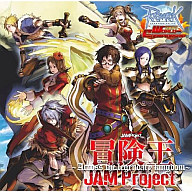 JAM Project/冒険王~Across the Legendary kingdom~ オンラインゲーム「ラグナロクオンライン」 RWC2009テーマソング