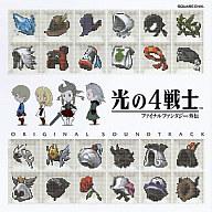 光の4戦士 ファイナルファンタジー外伝 オリジナル・サウンドトラック